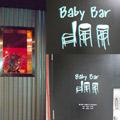 Baby Bar Logo